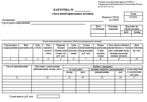 Форма НМА-1. Карточка учёта нематериальных активов