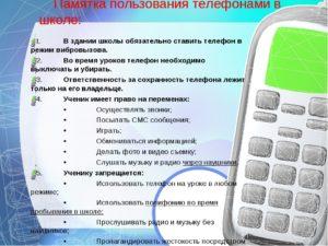 Приказ о запрете пользования мобильными телефонами на рабочем месте