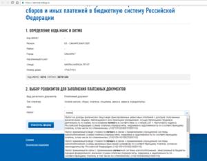 КБК для уплаты патента для ИП