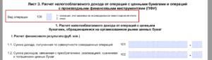 Как рассчитывается НДФЛ от операций с ценными бумагами