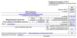 Инвентарная карточка учёта объекта основных средств по форме ОС-6