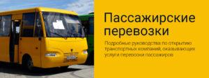 ОКВЭД для такси, перевозки пассажиров