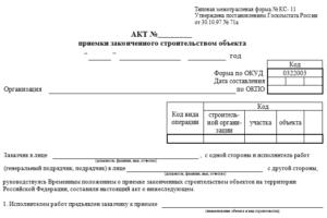 Форма КС-11. Акт приемки законченного строительством объекта