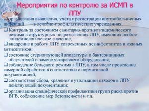 Организация учета в медицинских учреждениях