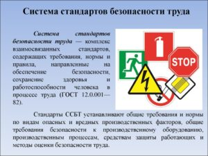 Каковы требования системы стандартов безопасности труда