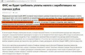 Минфин разъяснил вопрос касательно НДФЛ на средства, полученные от кэшбэка