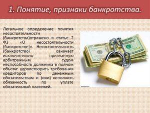 Признаки и последствия преднамеренного банкротства