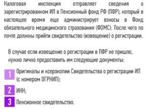 Регистрация ИП и ООО в Пенсионном фонде РФ