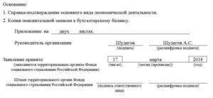 Заявление о подтверждении основного вида деятельности в ФСС