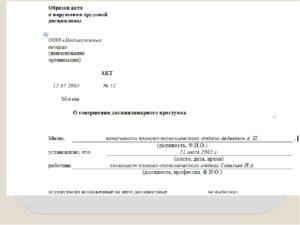 Акт о невыполнении должностных обязанностей