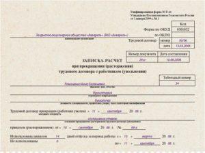 Записка-расчёт при увольнении по форме Т-61