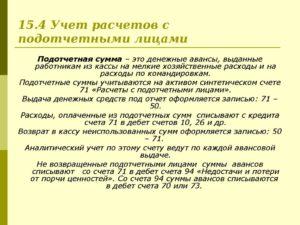 Особенности учета подотчетных сумм
