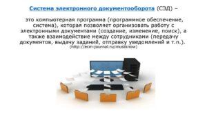 Популярные системы электронного документооборота