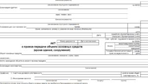 Акт ввода в эксплуатацию объекта основных средств