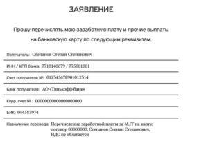 Заявление на перечисление заработной платы на банковскую карту