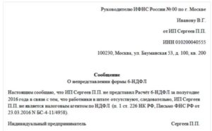 Письмо об отсутствии обязанности представлять расчет 2-НДФЛ