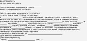Доверенность на получение документов в МФЦ