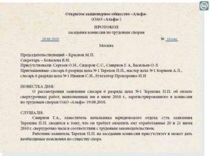 Заявление в комиссию по трудовым спорам