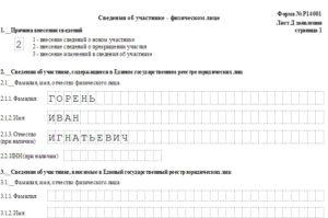 Форма Р14001. Внесение изменений в ЕГРЮЛ