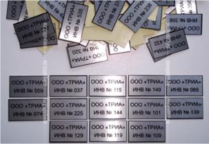 Как правильно присвоить инвентарный номер
