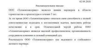 Письмо о деловой репутации юридического лица