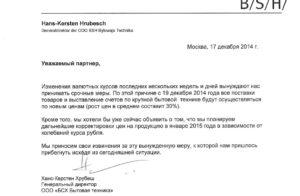 Письмо об изменении цены на продукцию