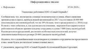 Информационное письмо о деятельности компании