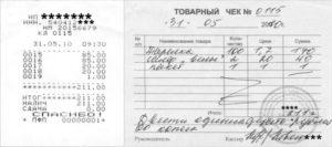 Товарный чек. Бланк и образец заполнения