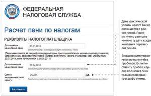 ФНС объяснила, как начислять пени на старые задолженности по налогам