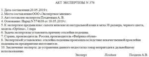Акт экспертизы товара