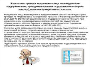Журнал учета проверок юридического лица