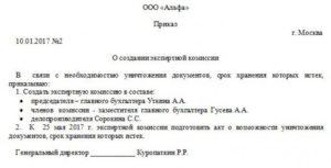 Как правильно создать приказ о создании комиссии
