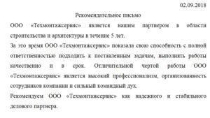Образец рекомендательного письма в банк от контрагента