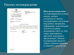 Письмо-подтверждение