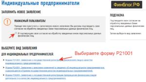 Как открыть ИП. Пошаговая инструкция регистрации ИП в 2018 году