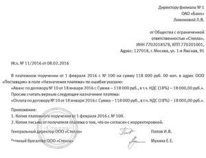 Письмо об уточнении назначения платежа