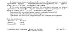 Образец приказа о служебном расследовании в отношении работника