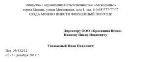 Письмо о дилерстве