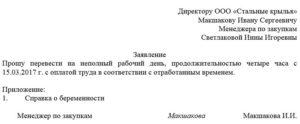 Заявление о переводе на полставки