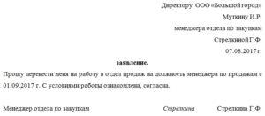 Заявление о переводе на другую работу