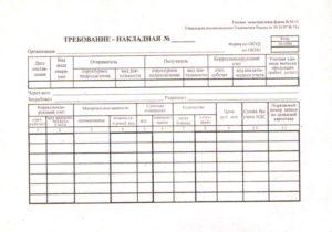 Требование-накладная М-11. Образец заполнения и бланк
