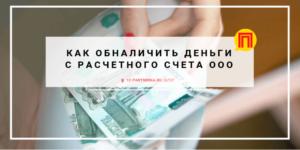 Как снять средства с расчётного счёта ИП и ООО
