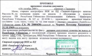 Акт изъятия документов