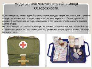 Каковы требования к аптечкам первой помощи на предприятии