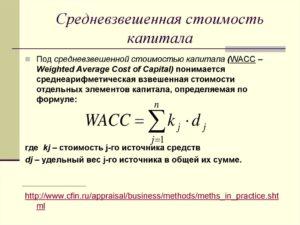 Как рассчитать средневзвешенную стоимость капитала