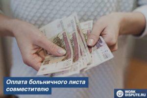Особенности оплаты больничного листа совместителю