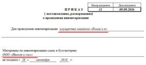 Приказ о проведении инвентаризации по форме ИНВ-22