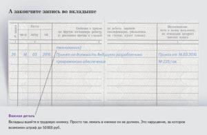 Какая ответственность грозит за невнесение записи в трудовую книжку