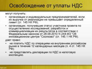 Налоговые льготы по НДС. Кто может быть освобожден от уплаты НДС