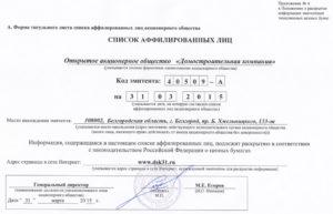 Письмо об аффилированности организаций